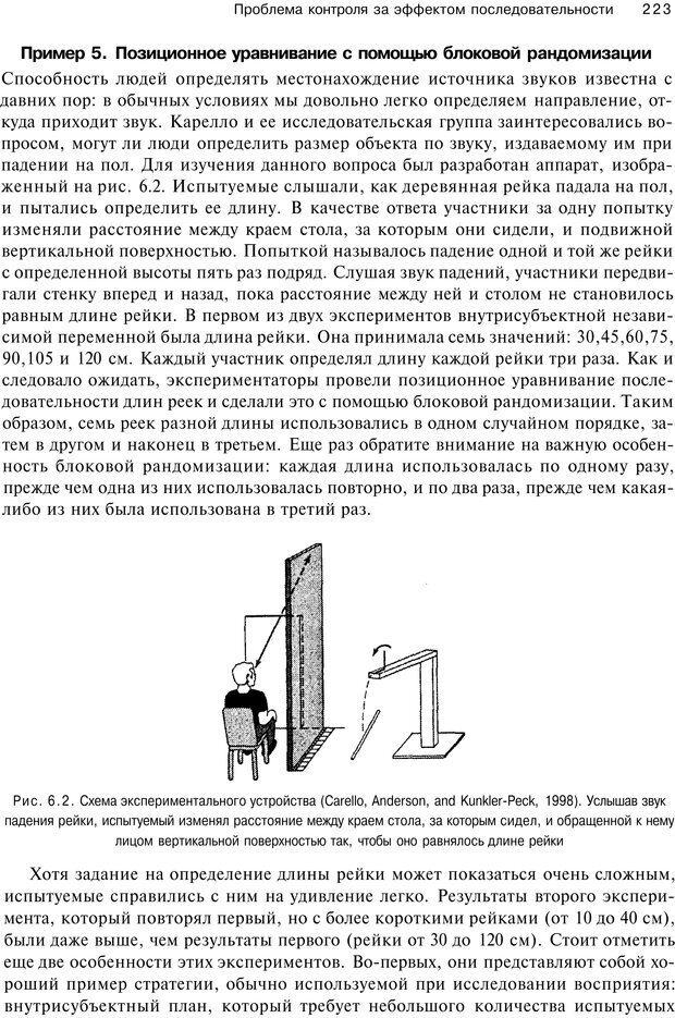 PDF. Исследование в психологии. Методы и планирование. Гудвин Д. Страница 222. Читать онлайн
