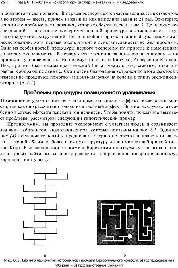 PDF. Исследование в психологии. Методы и планирование. Гудвин Д. Страница 223. Читать онлайн