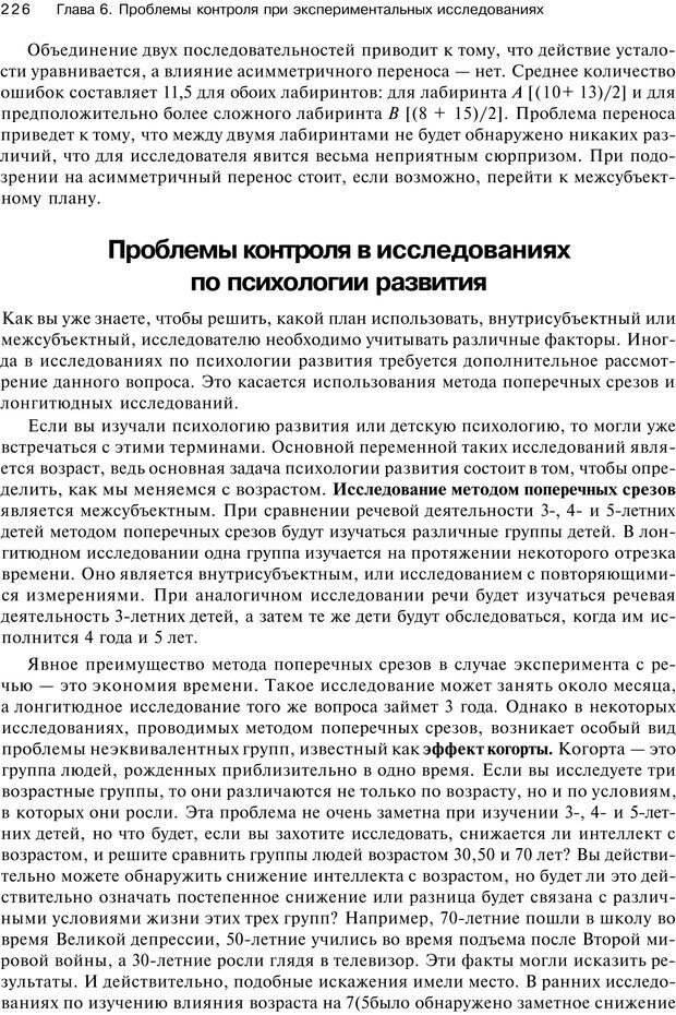 PDF. Исследование в психологии. Методы и планирование. Гудвин Д. Страница 225. Читать онлайн
