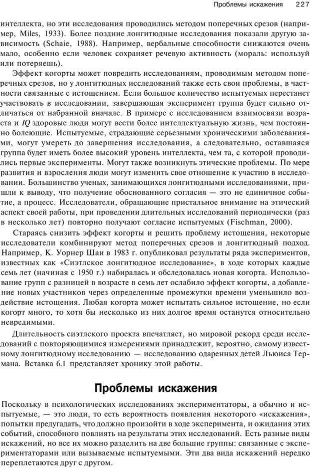 PDF. Исследование в психологии. Методы и планирование. Гудвин Д. Страница 226. Читать онлайн