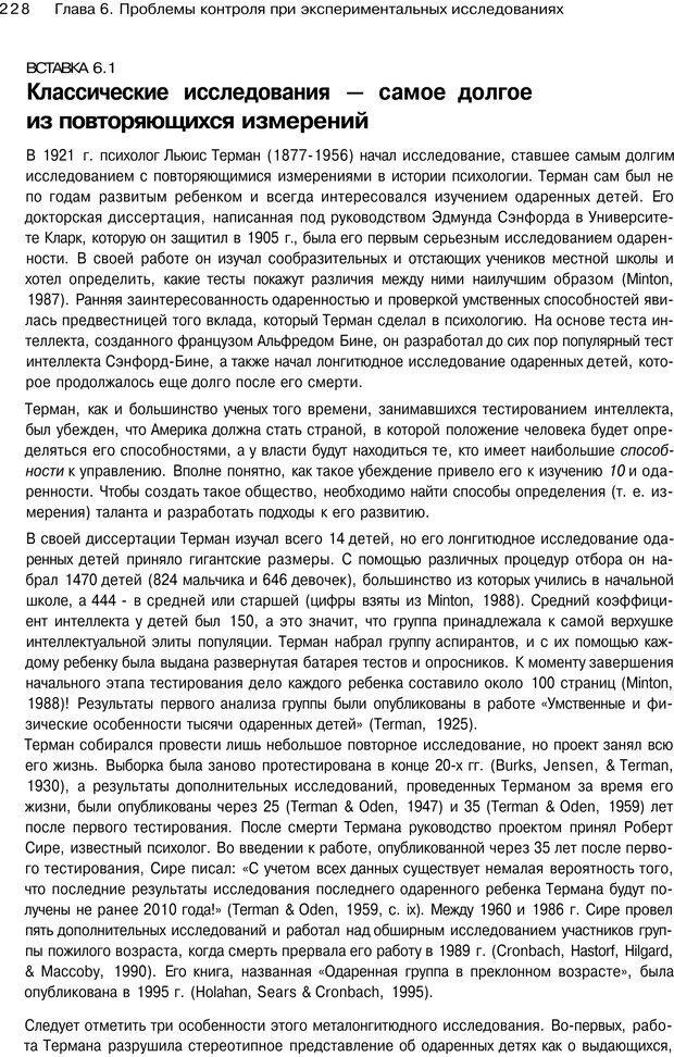 PDF. Исследование в психологии. Методы и планирование. Гудвин Д. Страница 227. Читать онлайн