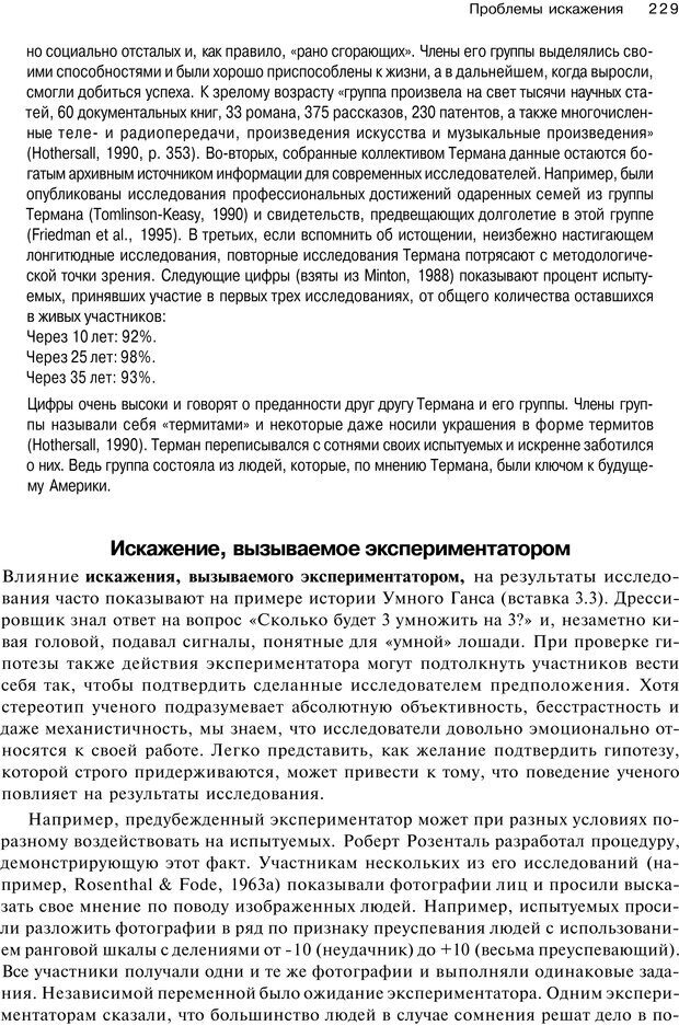 PDF. Исследование в психологии. Методы и планирование. Гудвин Д. Страница 228. Читать онлайн