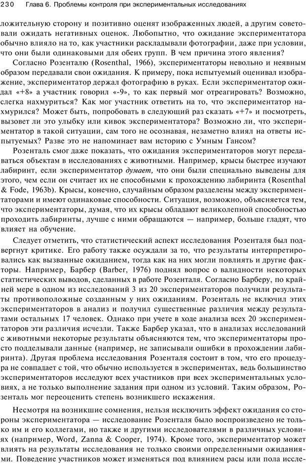 PDF. Исследование в психологии. Методы и планирование. Гудвин Д. Страница 229. Читать онлайн