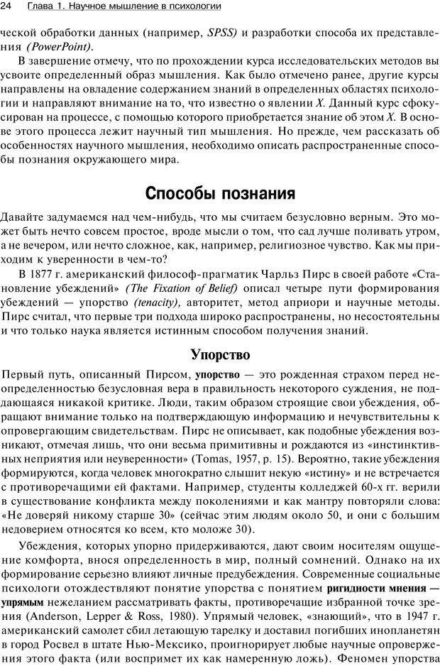 PDF. Исследование в психологии. Методы и планирование. Гудвин Д. Страница 23. Читать онлайн