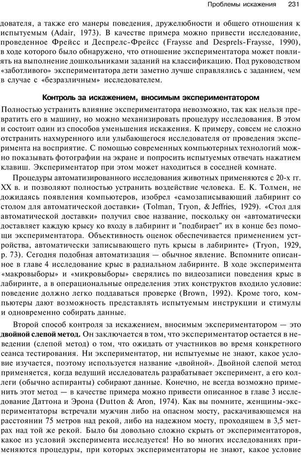 PDF. Исследование в психологии. Методы и планирование. Гудвин Д. Страница 230. Читать онлайн