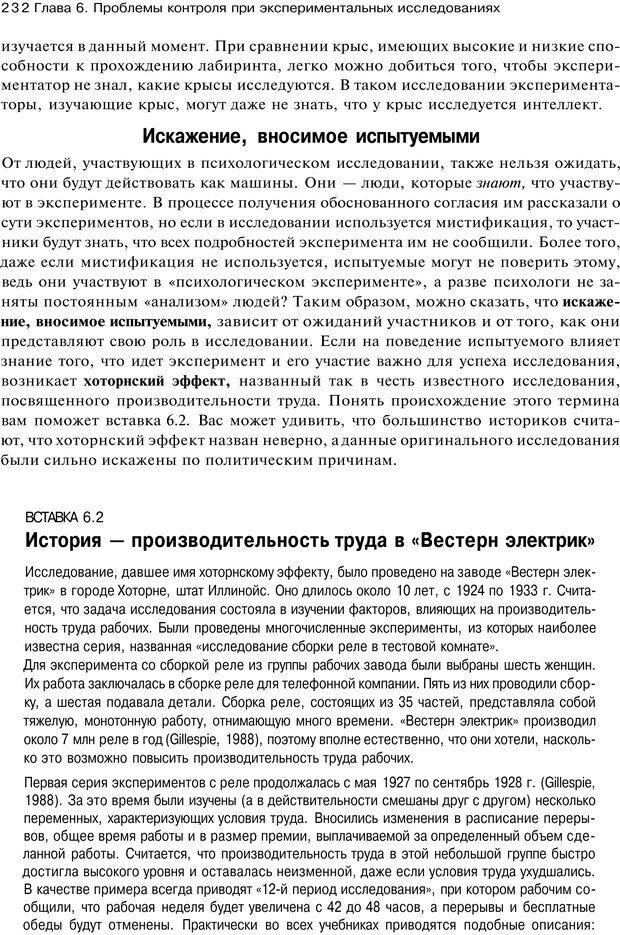 PDF. Исследование в психологии. Методы и планирование. Гудвин Д. Страница 231. Читать онлайн