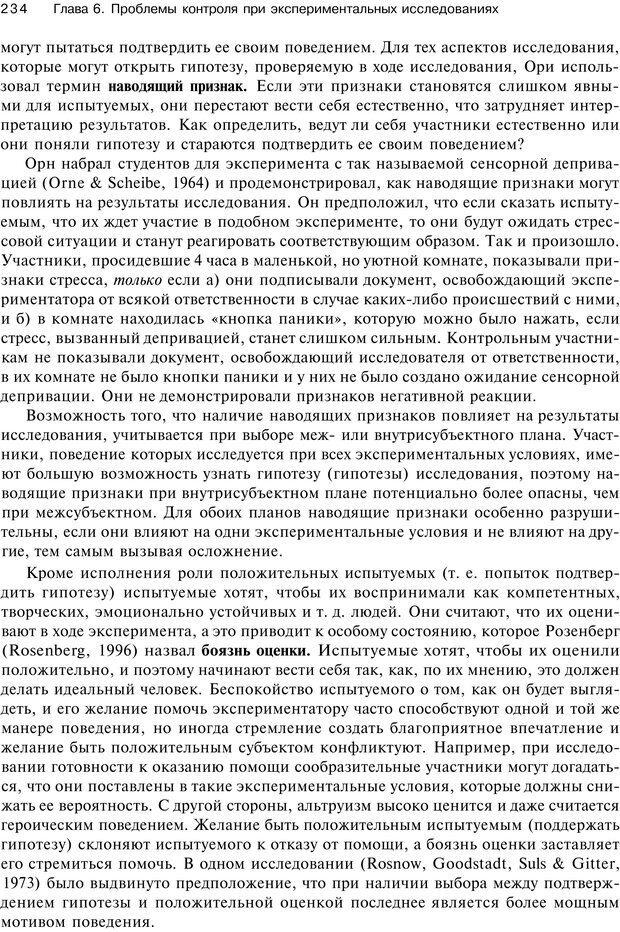 PDF. Исследование в психологии. Методы и планирование. Гудвин Д. Страница 233. Читать онлайн