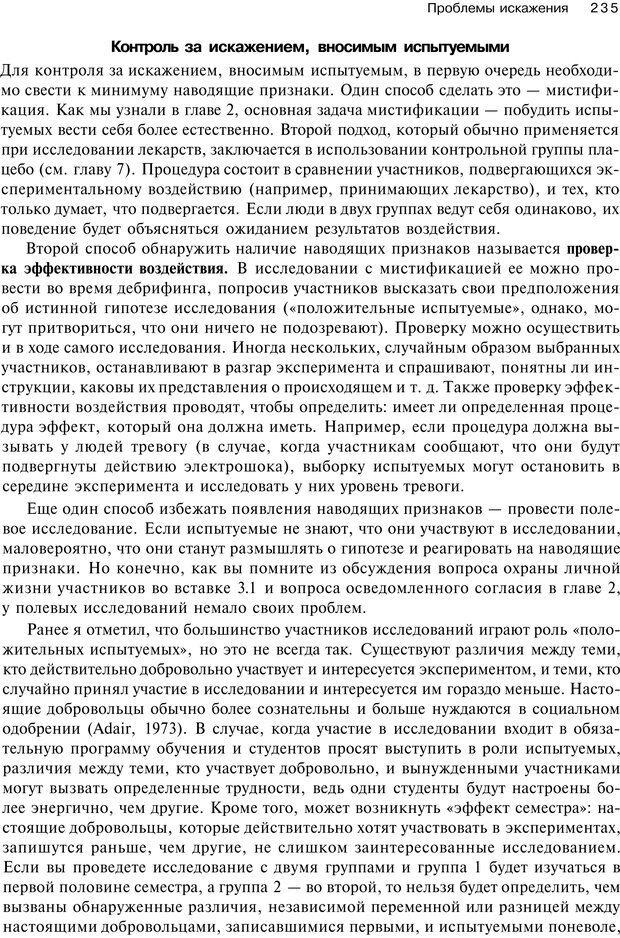 PDF. Исследование в психологии. Методы и планирование. Гудвин Д. Страница 234. Читать онлайн