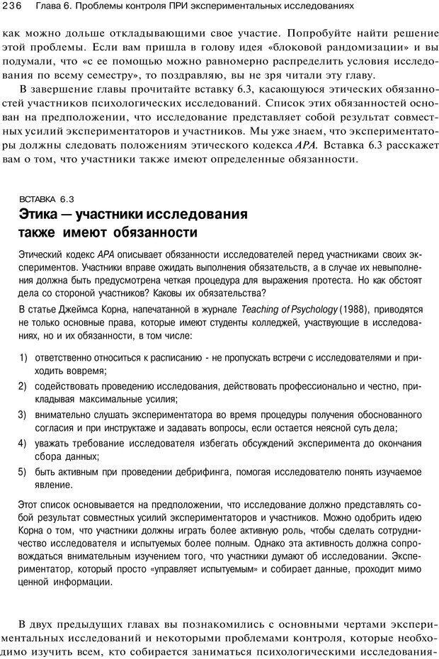 PDF. Исследование в психологии. Методы и планирование. Гудвин Д. Страница 235. Читать онлайн