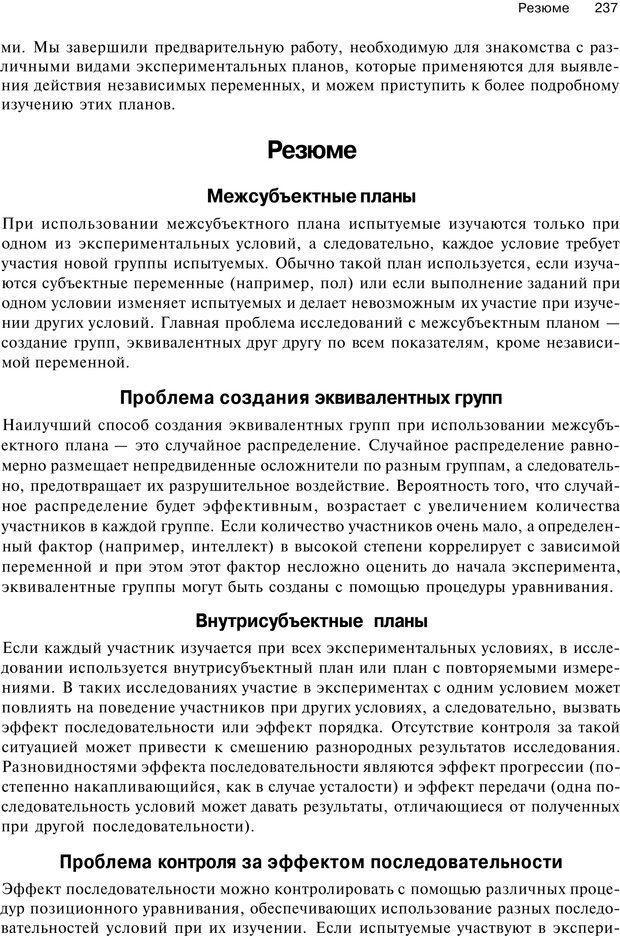 PDF. Исследование в психологии. Методы и планирование. Гудвин Д. Страница 236. Читать онлайн