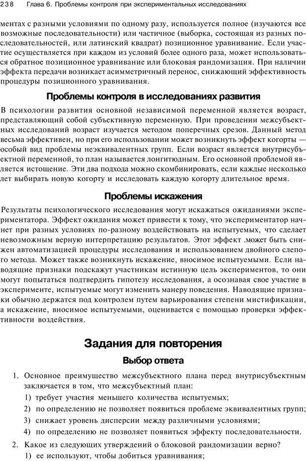 PDF. Исследование в психологии. Методы и планирование. Гудвин Д. Страница 237. Читать онлайн