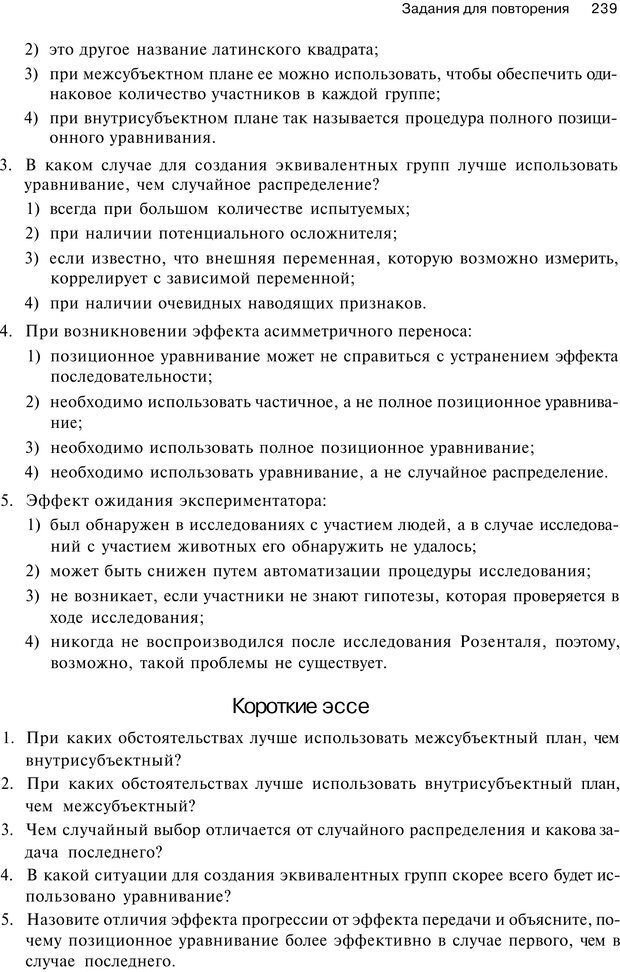 PDF. Исследование в психологии. Методы и планирование. Гудвин Д. Страница 238. Читать онлайн