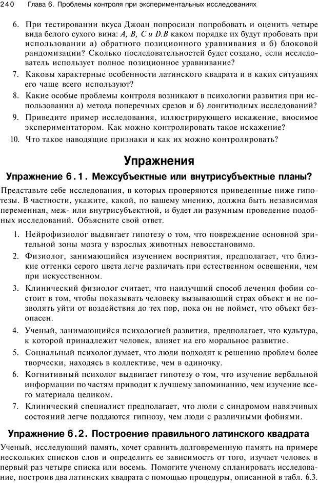 PDF. Исследование в психологии. Методы и планирование. Гудвин Д. Страница 239. Читать онлайн