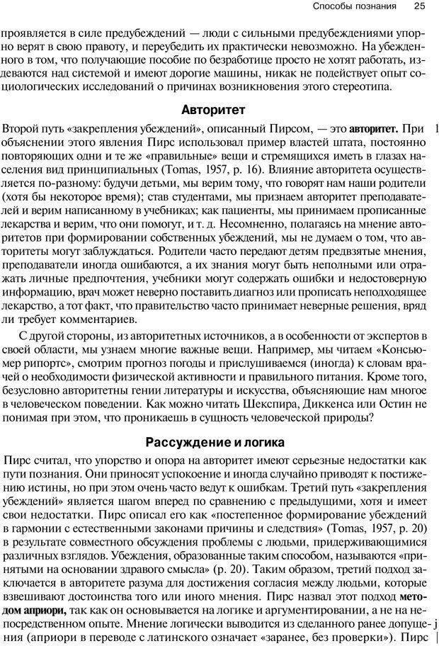 PDF. Исследование в психологии. Методы и планирование. Гудвин Д. Страница 24. Читать онлайн