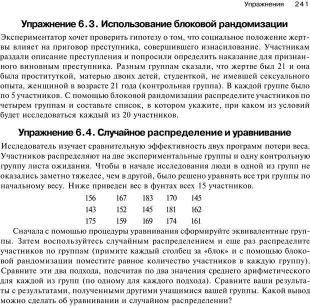 PDF. Исследование в психологии. Методы и планирование. Гудвин Д. Страница 240. Читать онлайн