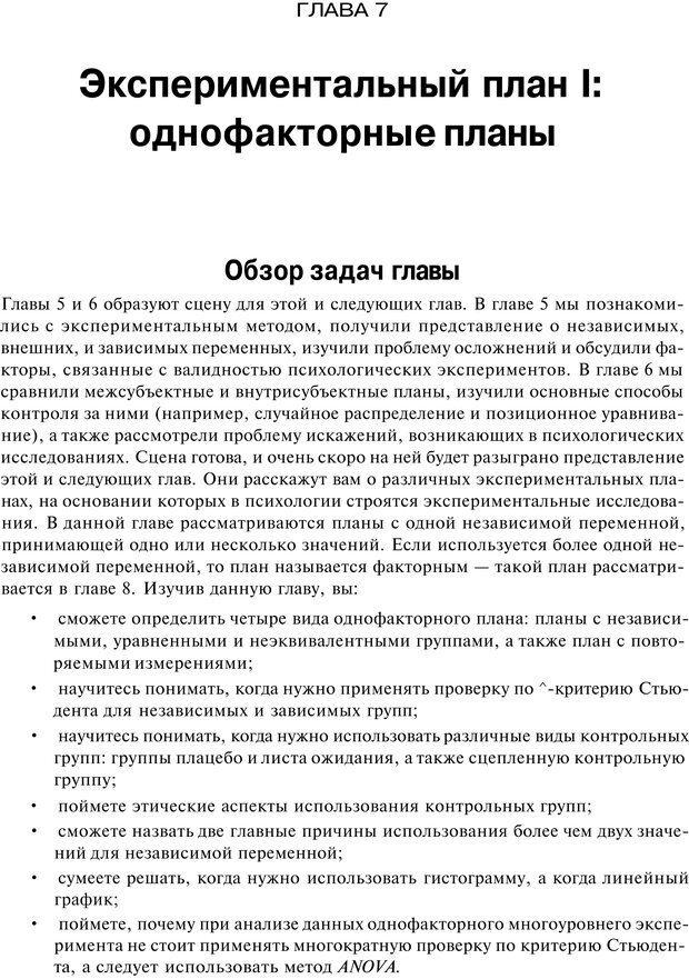 PDF. Исследование в психологии. Методы и планирование. Гудвин Д. Страница 241. Читать онлайн