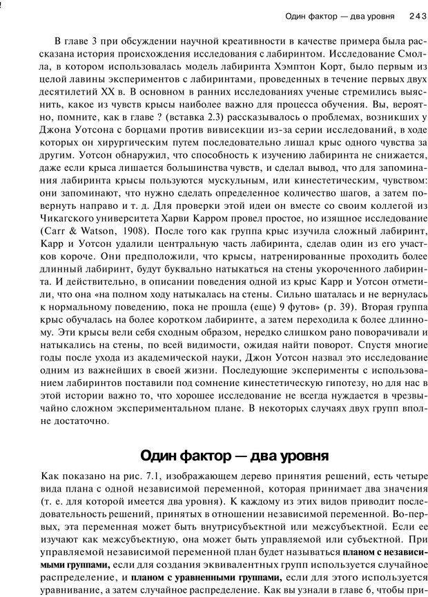 PDF. Исследование в психологии. Методы и планирование. Гудвин Д. Страница 242. Читать онлайн