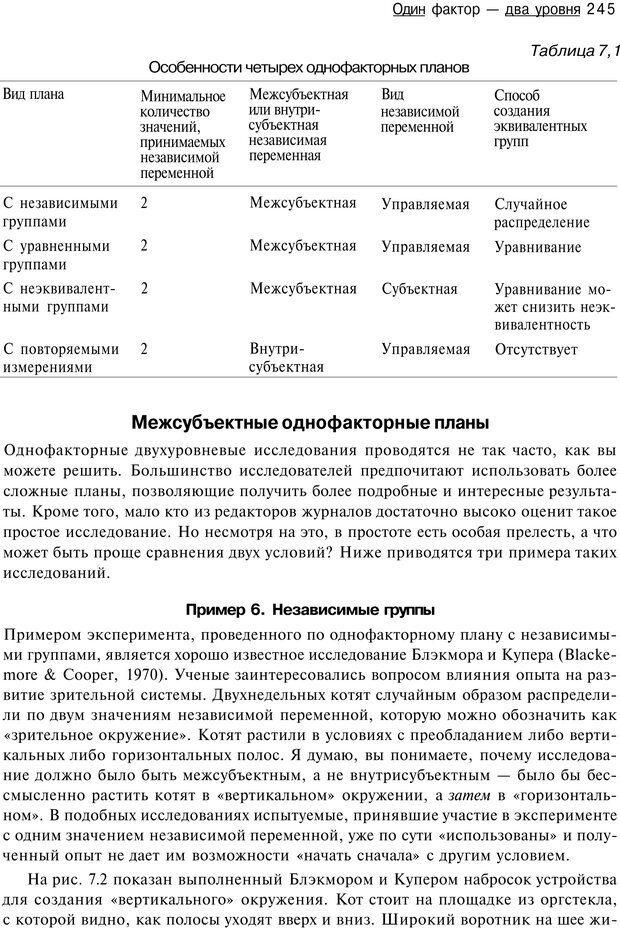 PDF. Исследование в психологии. Методы и планирование. Гудвин Д. Страница 244. Читать онлайн