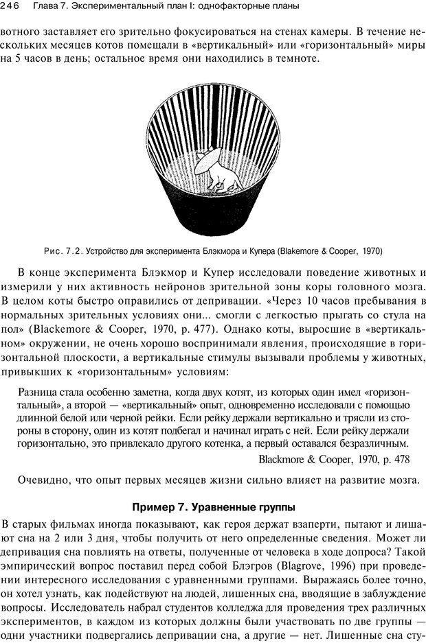 PDF. Исследование в психологии. Методы и планирование. Гудвин Д. Страница 245. Читать онлайн