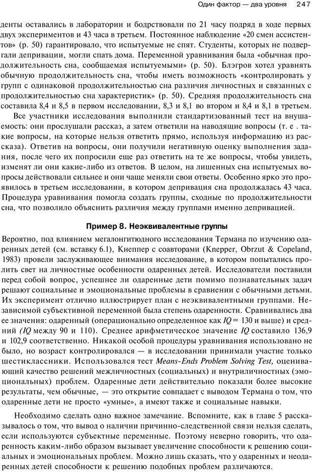 PDF. Исследование в психологии. Методы и планирование. Гудвин Д. Страница 246. Читать онлайн