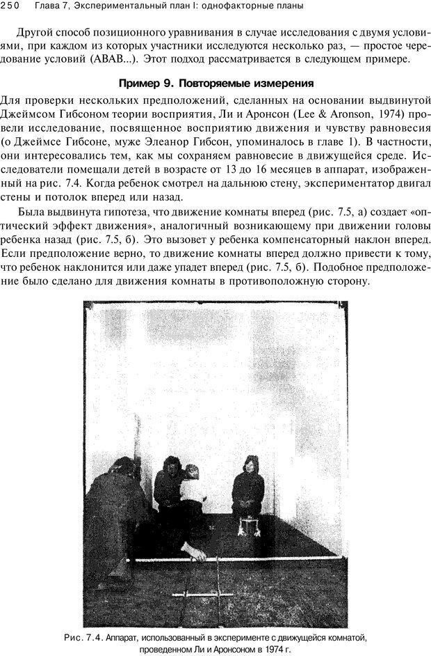 PDF. Исследование в психологии. Методы и планирование. Гудвин Д. Страница 249. Читать онлайн