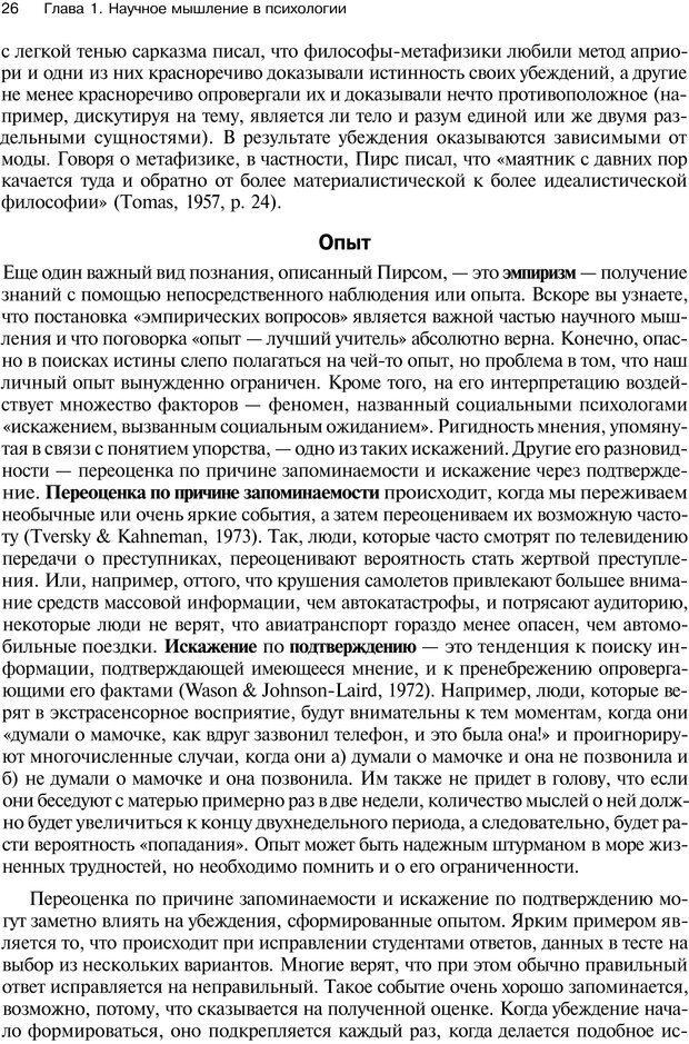 PDF. Исследование в психологии. Методы и планирование. Гудвин Д. Страница 25. Читать онлайн