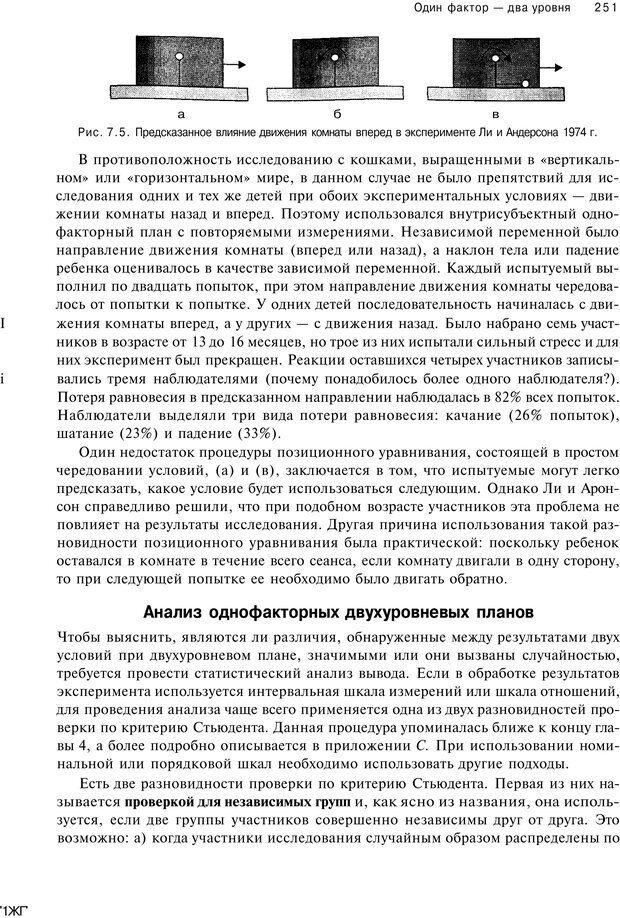 PDF. Исследование в психологии. Методы и планирование. Гудвин Д. Страница 250. Читать онлайн
