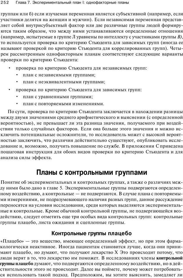 PDF. Исследование в психологии. Методы и планирование. Гудвин Д. Страница 251. Читать онлайн