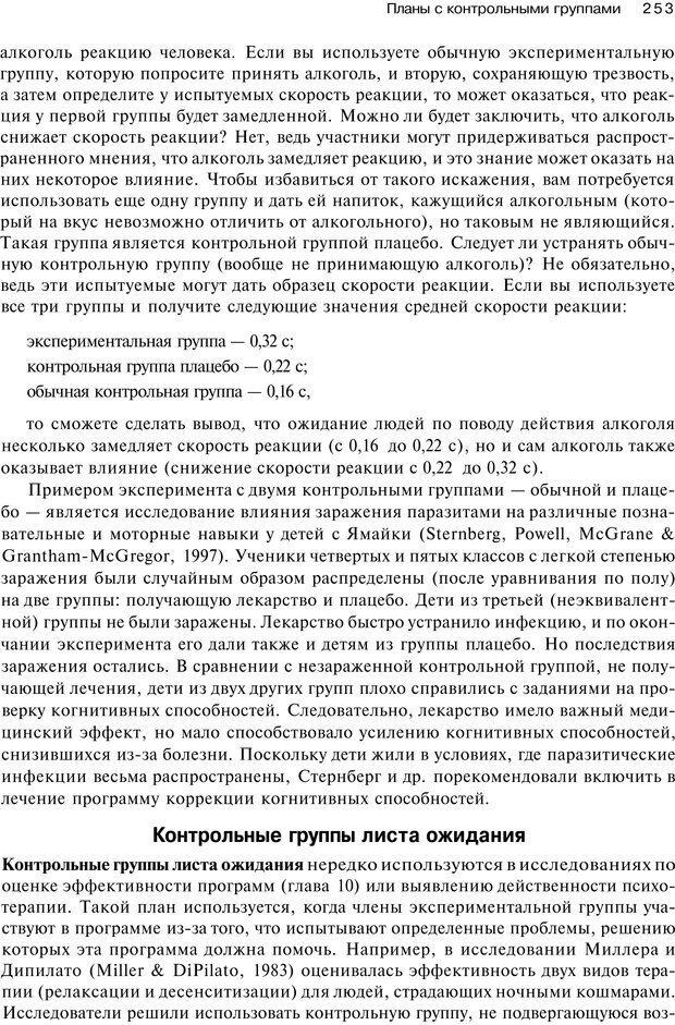 PDF. Исследование в психологии. Методы и планирование. Гудвин Д. Страница 252. Читать онлайн