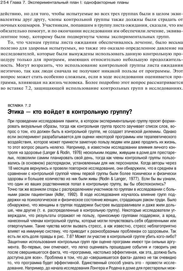 PDF. Исследование в психологии. Методы и планирование. Гудвин Д. Страница 253. Читать онлайн