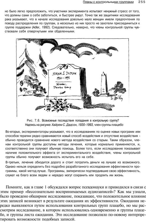 PDF. Исследование в психологии. Методы и планирование. Гудвин Д. Страница 254. Читать онлайн