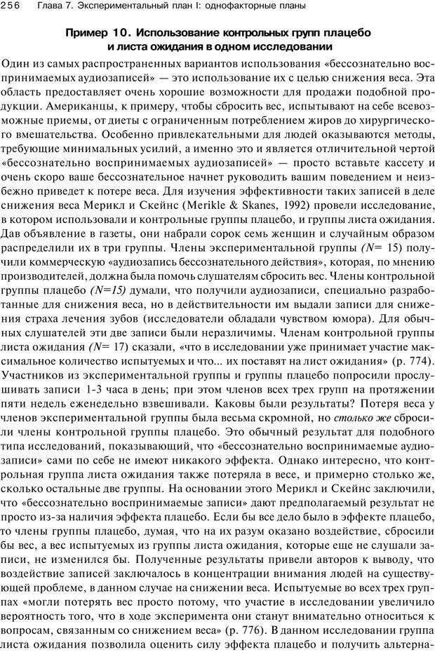PDF. Исследование в психологии. Методы и планирование. Гудвин Д. Страница 255. Читать онлайн