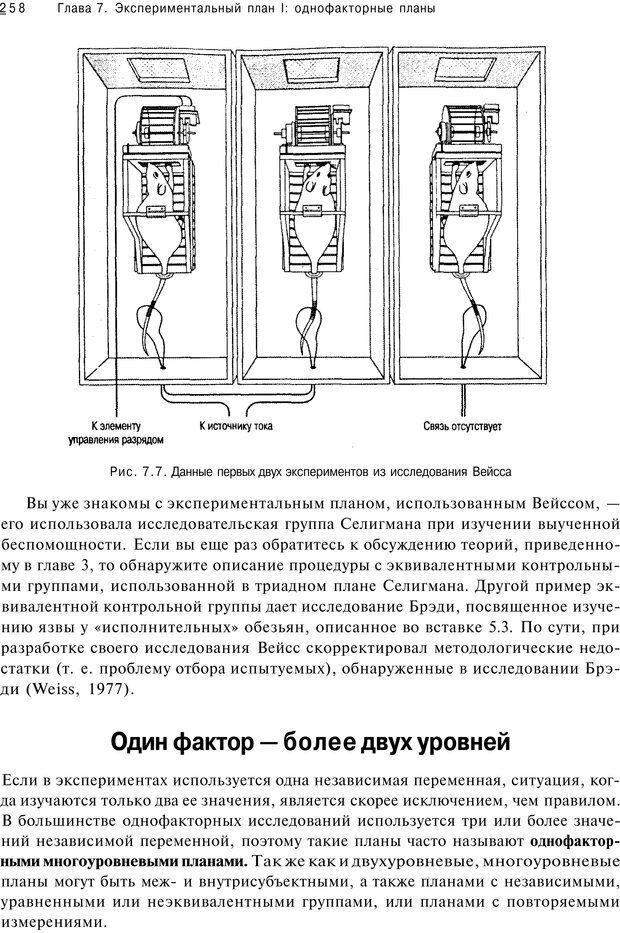 PDF. Исследование в психологии. Методы и планирование. Гудвин Д. Страница 257. Читать онлайн