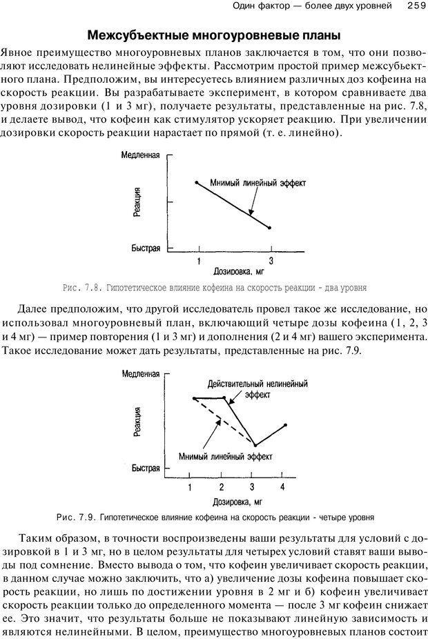 PDF. Исследование в психологии. Методы и планирование. Гудвин Д. Страница 258. Читать онлайн