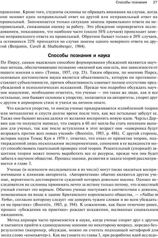 PDF. Исследование в психологии. Методы и планирование. Гудвин Д. Страница 26. Читать онлайн