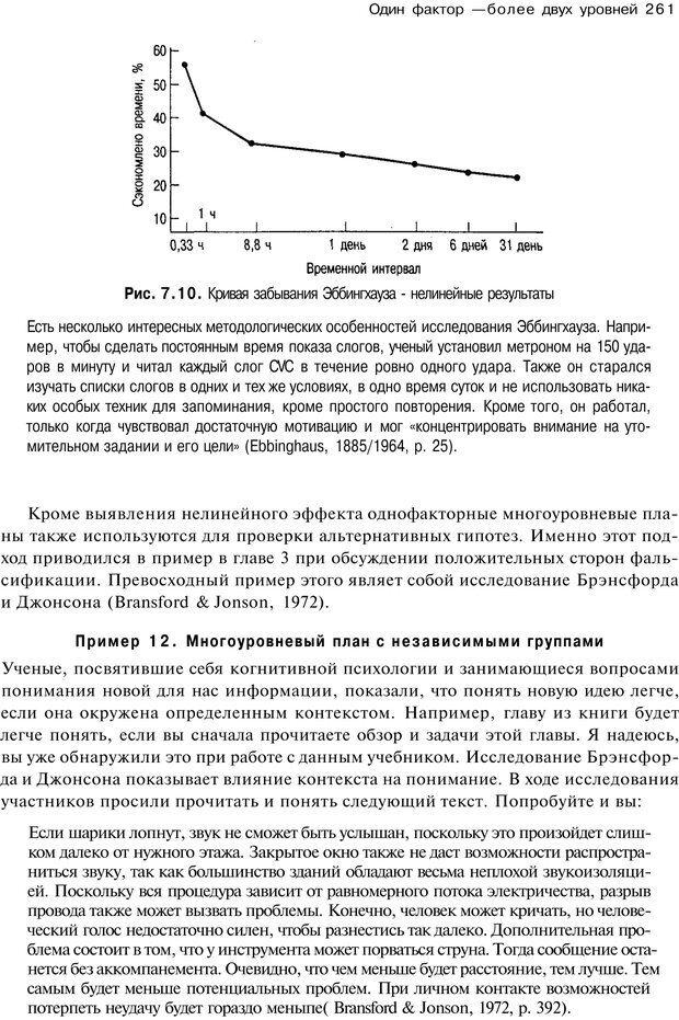PDF. Исследование в психологии. Методы и планирование. Гудвин Д. Страница 260. Читать онлайн
