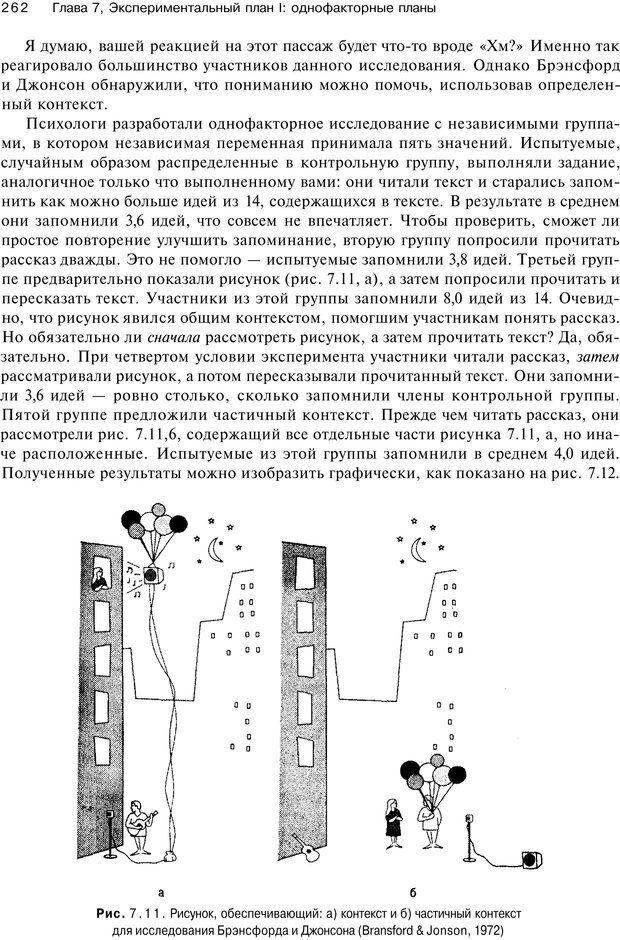 PDF. Исследование в психологии. Методы и планирование. Гудвин Д. Страница 261. Читать онлайн