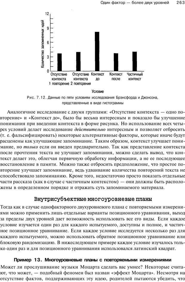 PDF. Исследование в психологии. Методы и планирование. Гудвин Д. Страница 262. Читать онлайн