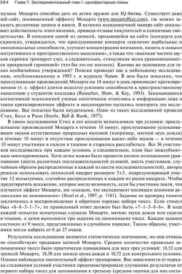 PDF. Исследование в психологии. Методы и планирование. Гудвин Д. Страница 263. Читать онлайн