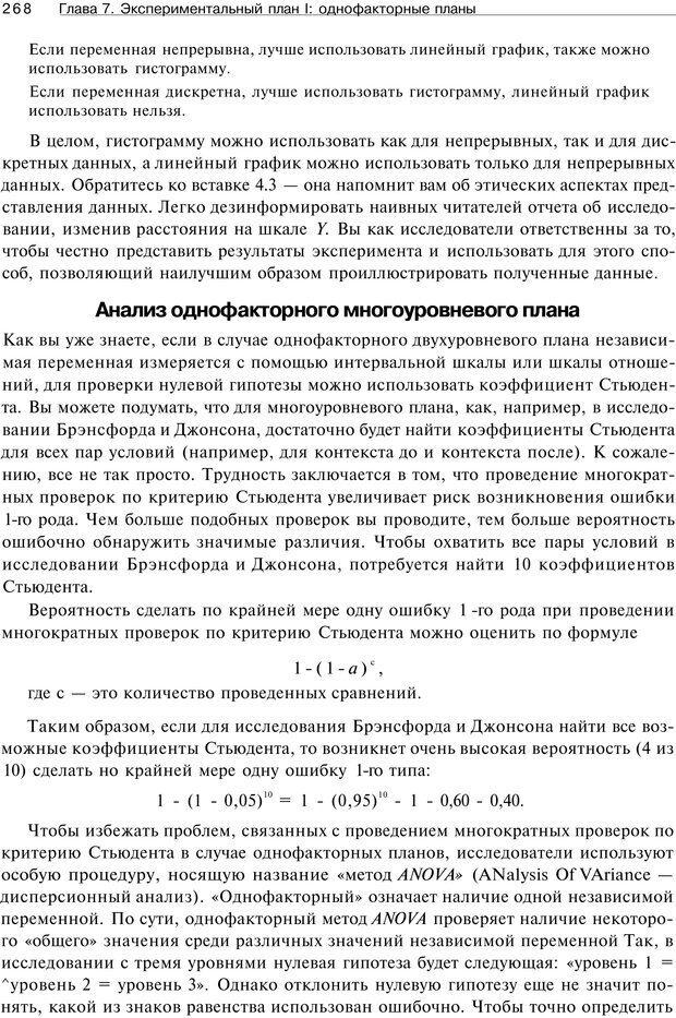 PDF. Исследование в психологии. Методы и планирование. Гудвин Д. Страница 267. Читать онлайн
