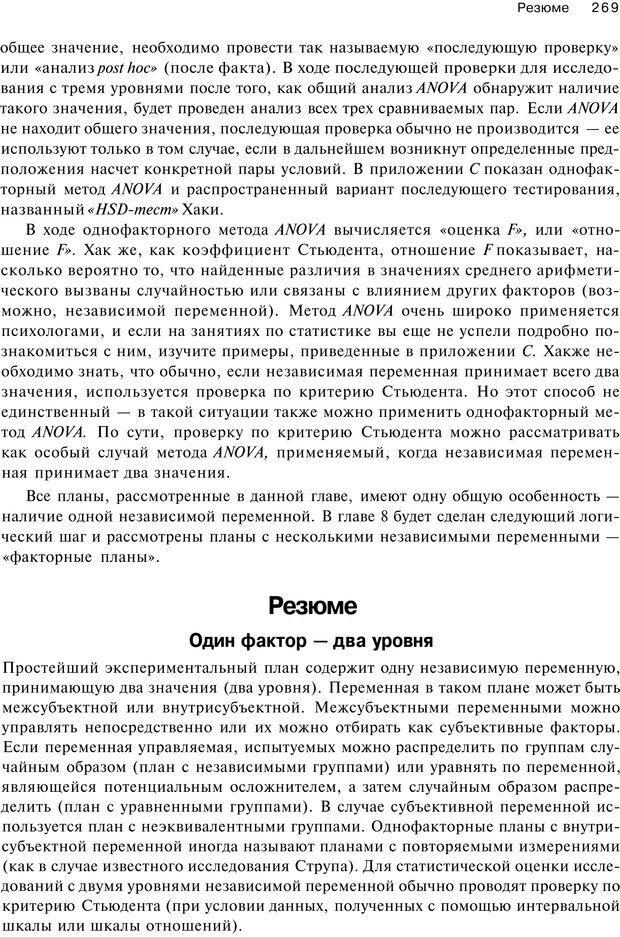 PDF. Исследование в психологии. Методы и планирование. Гудвин Д. Страница 268. Читать онлайн