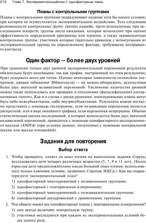 PDF. Исследование в психологии. Методы и планирование. Гудвин Д. Страница 269. Читать онлайн