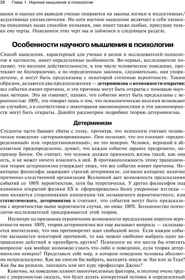 PDF. Исследование в психологии. Методы и планирование. Гудвин Д. Страница 27. Читать онлайн