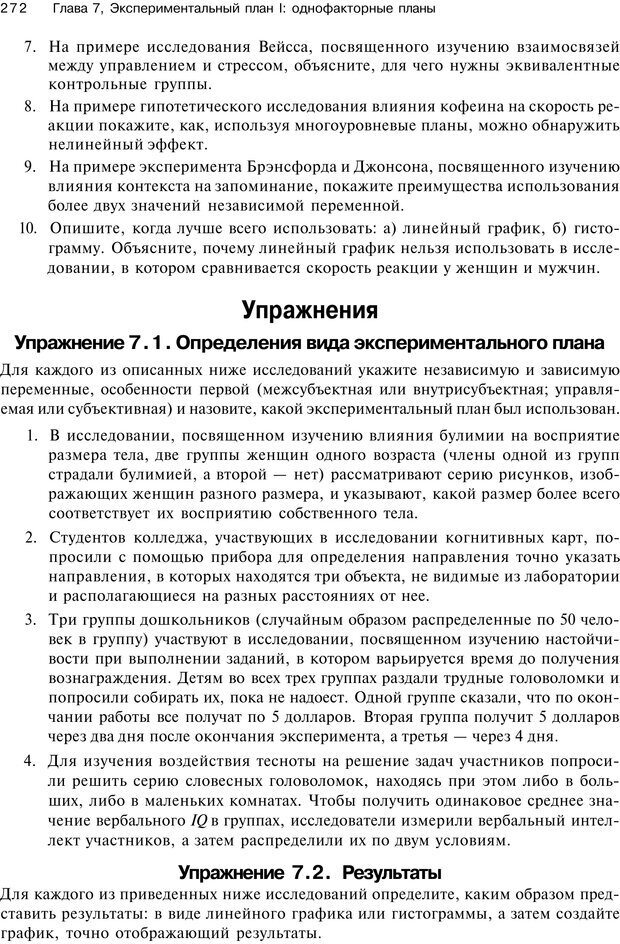 PDF. Исследование в психологии. Методы и планирование. Гудвин Д. Страница 271. Читать онлайн