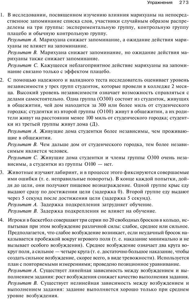 PDF. Исследование в психологии. Методы и планирование. Гудвин Д. Страница 272. Читать онлайн