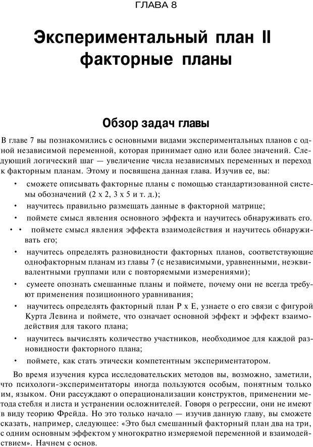 PDF. Исследование в психологии. Методы и планирование. Гудвин Д. Страница 273. Читать онлайн