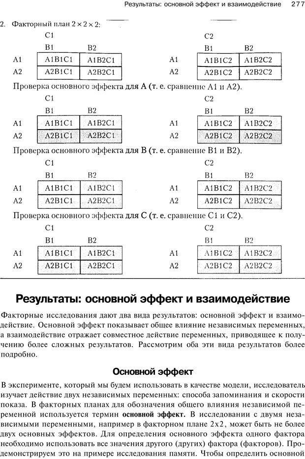 PDF. Исследование в психологии. Методы и планирование. Гудвин Д. Страница 276. Читать онлайн