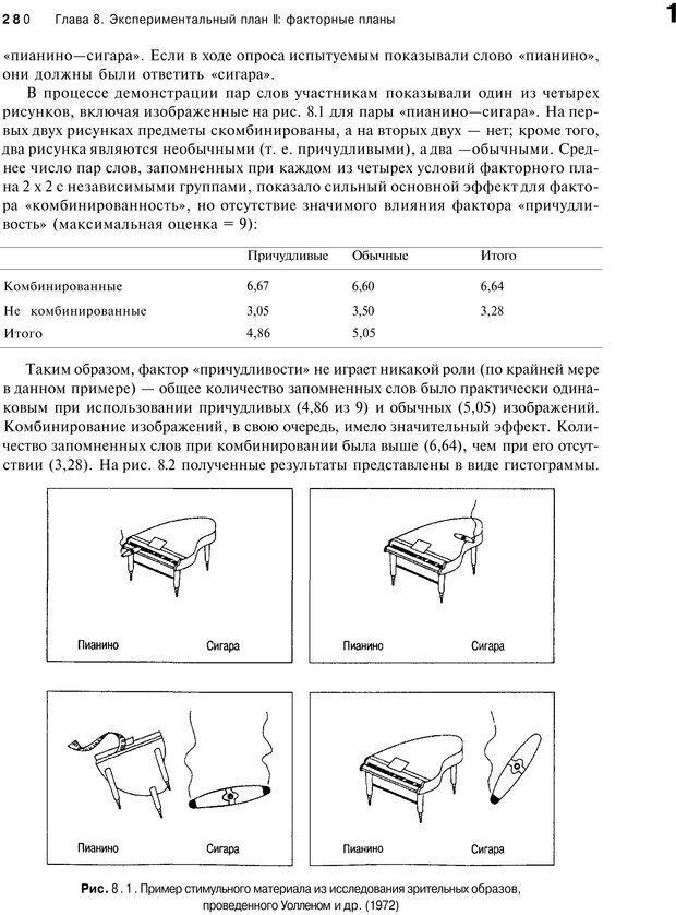 PDF. Исследование в психологии. Методы и планирование. Гудвин Д. Страница 279. Читать онлайн