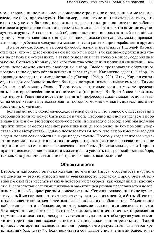 PDF. Исследование в психологии. Методы и планирование. Гудвин Д. Страница 28. Читать онлайн