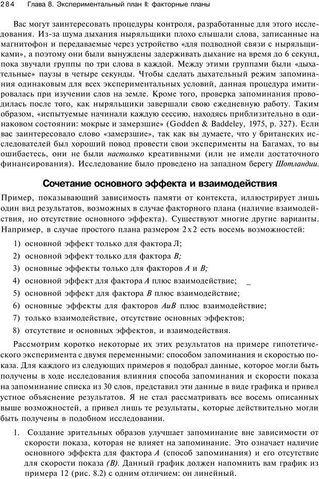 PDF. Исследование в психологии. Методы и планирование. Гудвин Д. Страница 283. Читать онлайн